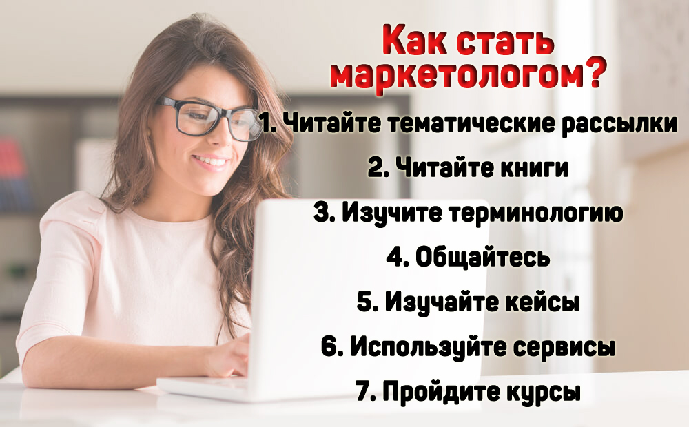 Как стать маркетологом