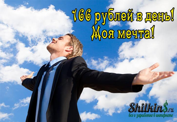 166 рублей в день - моя мечта