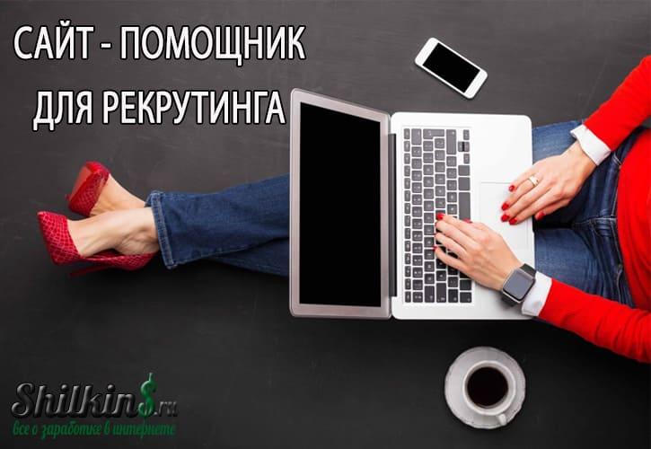 Сайт помощник для млм