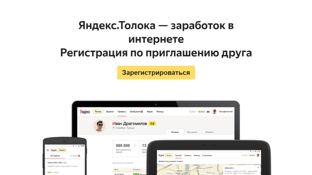 Страница Яндекс.Толока