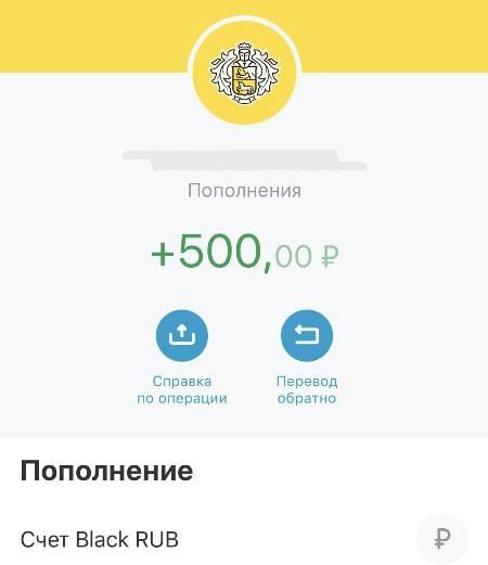 500 рублей с прок 2