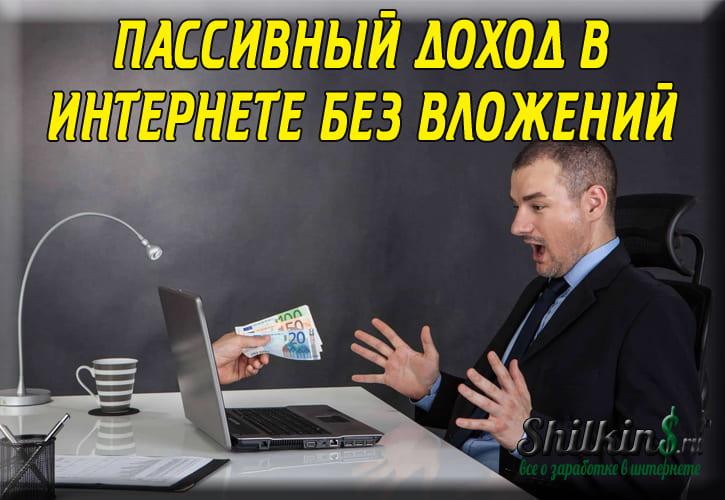 Пассивный доход без вложений в интернете
