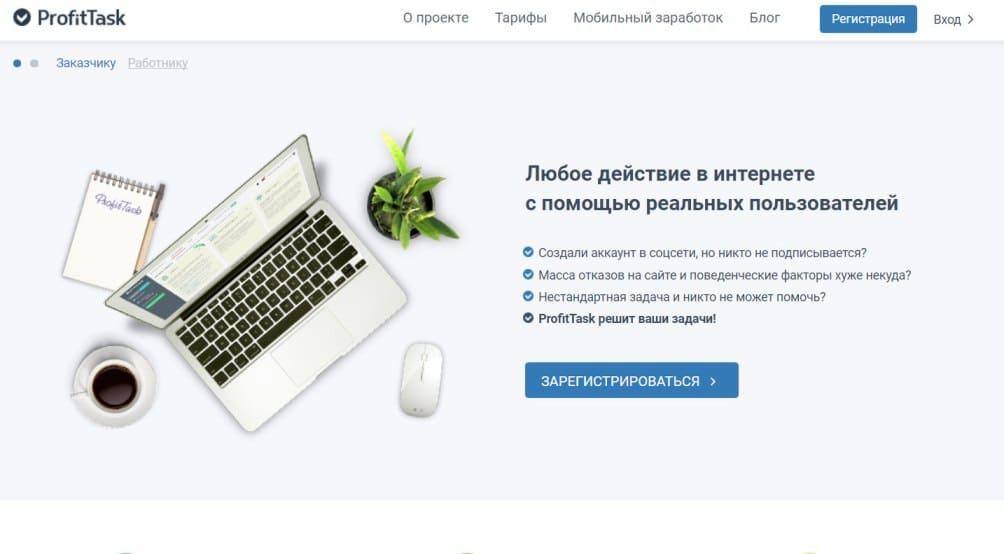 Главная ProfitTask