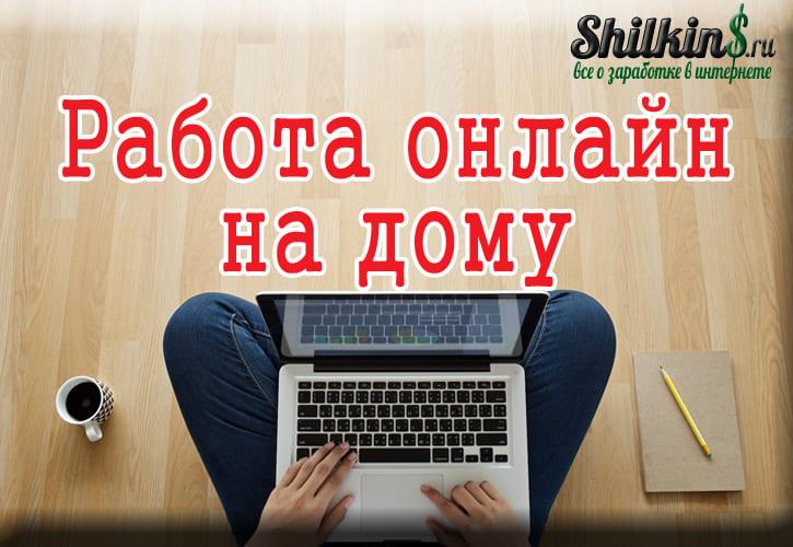 Высокооплачиваемая онлайн работа на дому