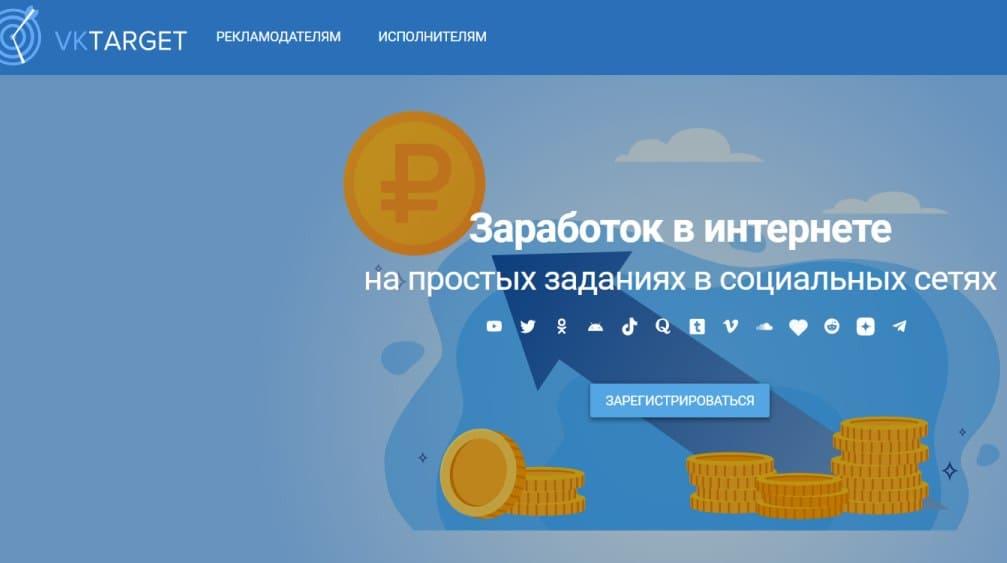 Главная страница VKtarget