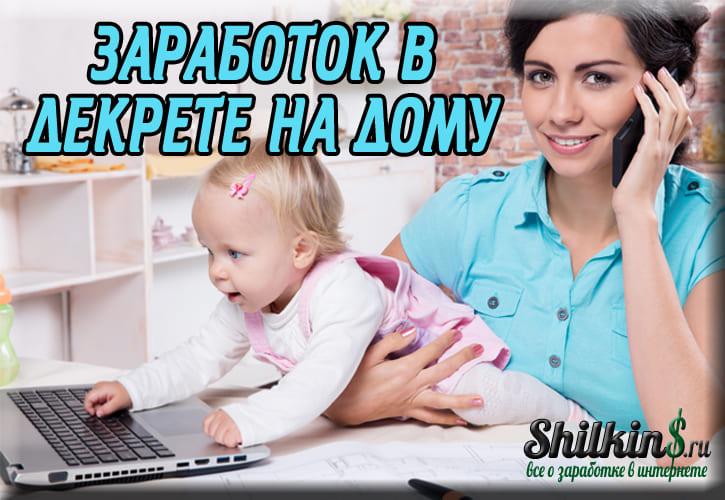 Заработок в декрете на дому
