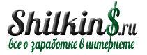 Shilkins.ru