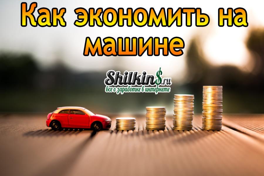 Как экономить на машине
