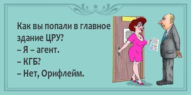 Мем Орифлейм